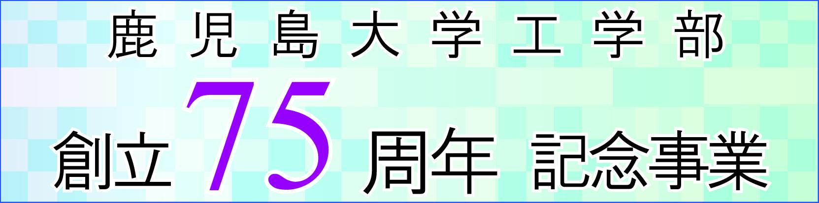 鹿児島大学工学部創立第75周年記念事業